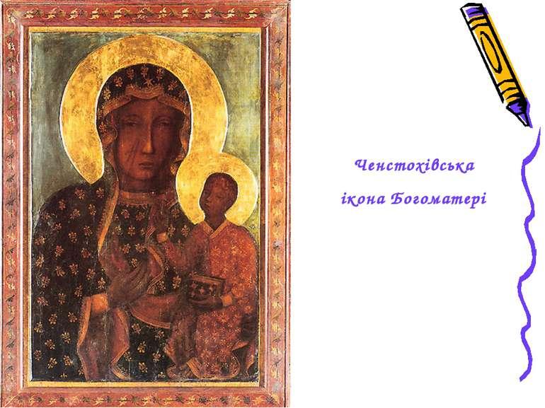 Ченстохівська ікона Богоматері