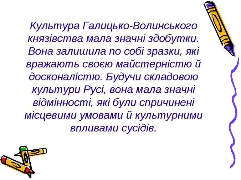 Культура Галицько-Волинського князівства мала значні здобутки. Вона залишила ...