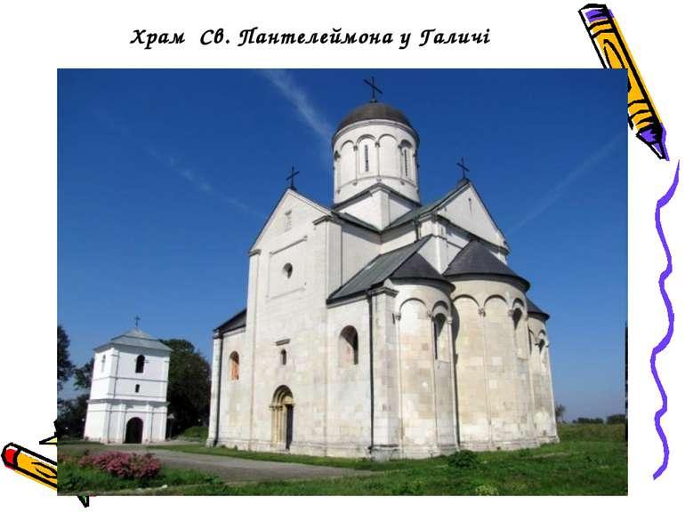 Храм Св. Пантелеймона у Галичі