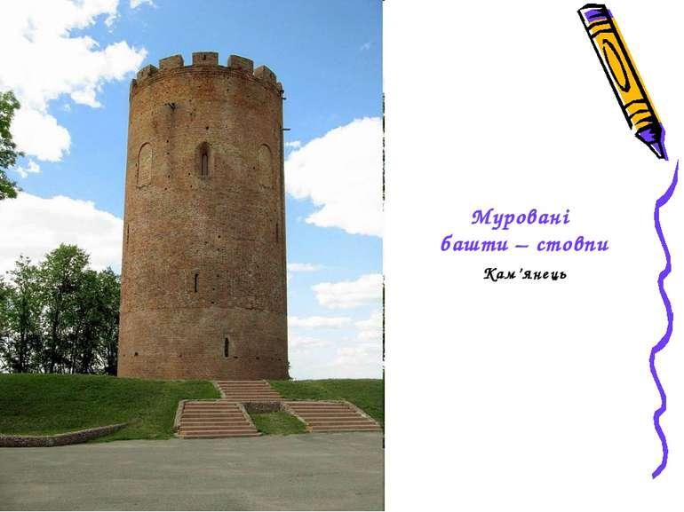 Муровані башти – стовпи Кам'янець