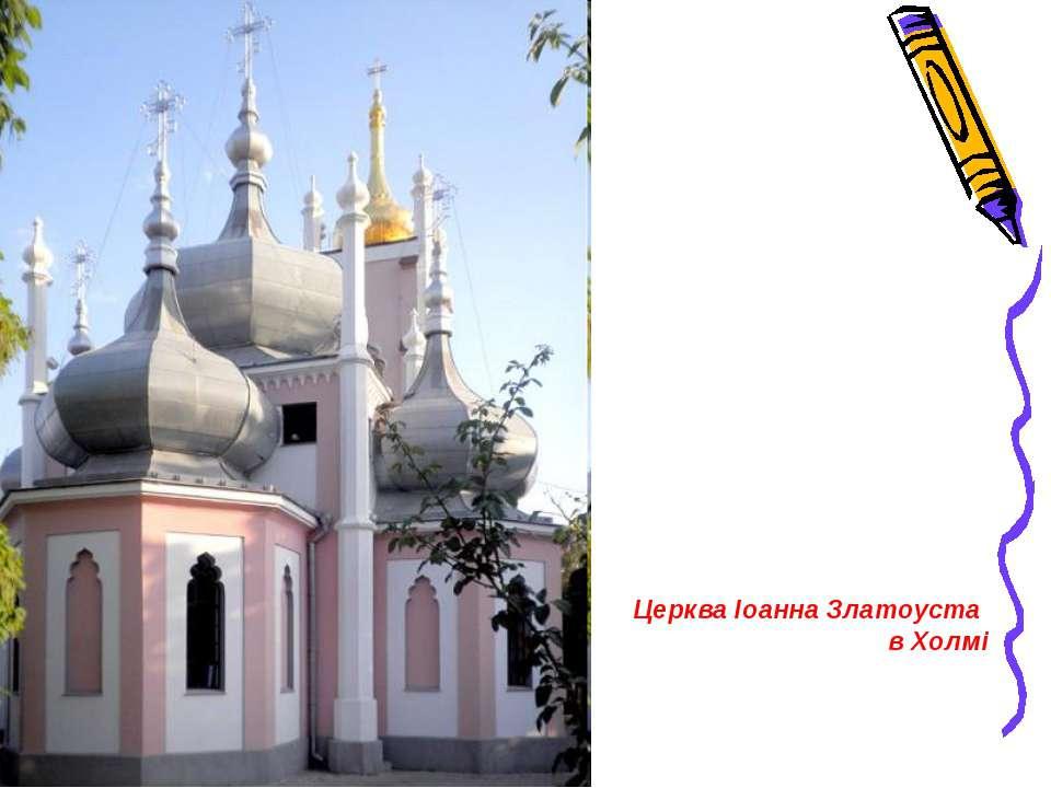 Церква Іоанна Златоуста в Холмі