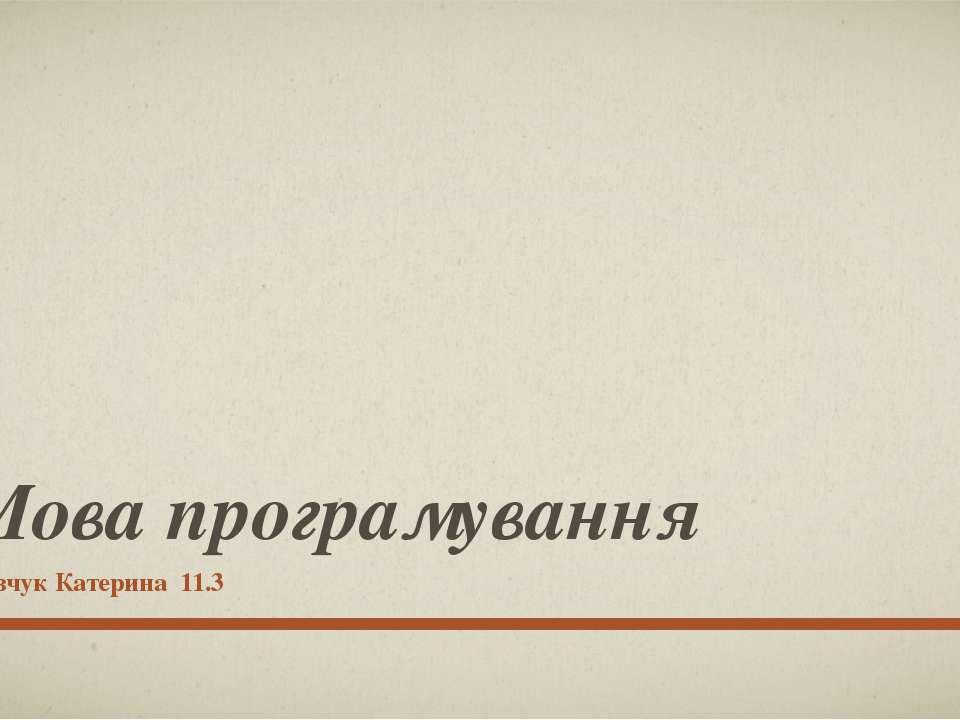Мова програмування Левчук Катерина 11.3
