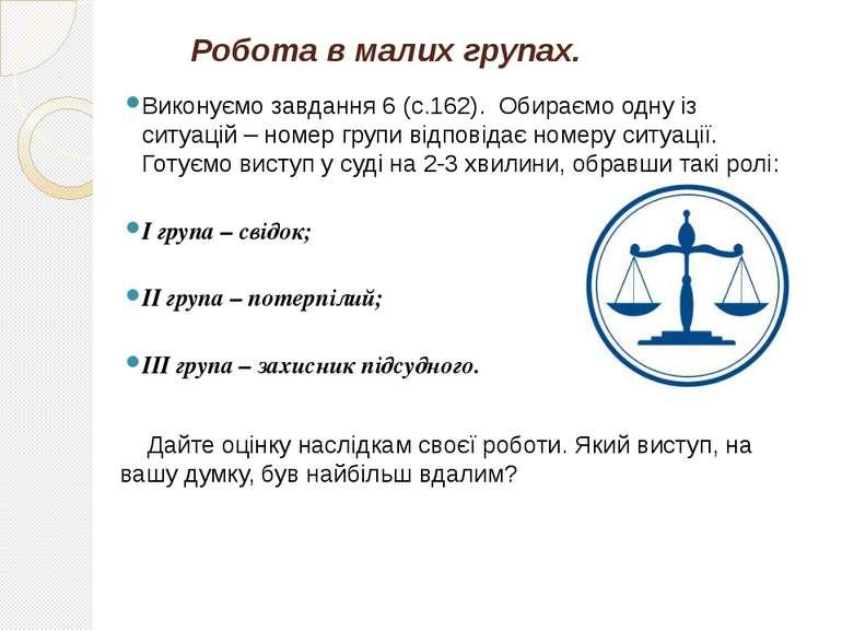 Робота в малих групах. Виконуємо завдання 6 (с.162). Обираємо одну із ситуаці...