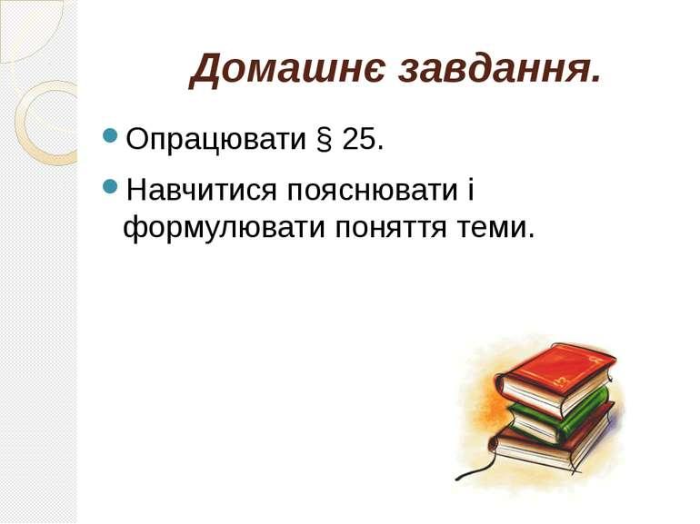 Домашнє завдання. Опрацювати § 25. Навчитися пояснювати і формулювати поняття...