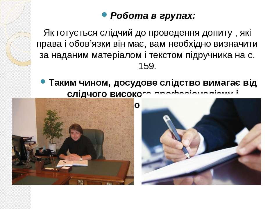 Робота в групах: Як готується слідчий до проведення допиту , які права і обов...
