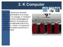 2. K Computer Ця обчислювальна система здатна здійснювати 8,16 млрд операцій ...