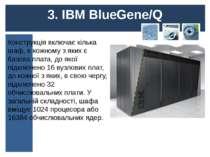 3. IBM BlueGene/Q Конструкція включає кілька шаф, в кожному з яких є базова п...