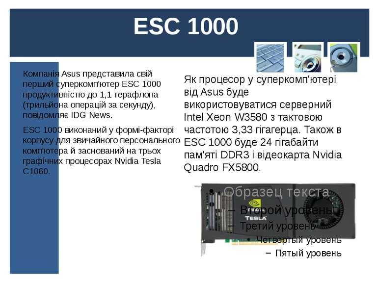 ESC 1000 Компанія Asus представила свій перший суперкомп'ютер ESC 1000 продук...