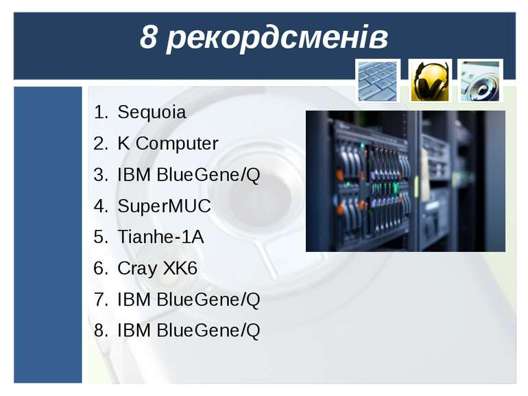 8 рекордсменів Sequoia K Computer IBM BlueGene/Q SuperMUC Tianhe-1A Cray XK6 ...