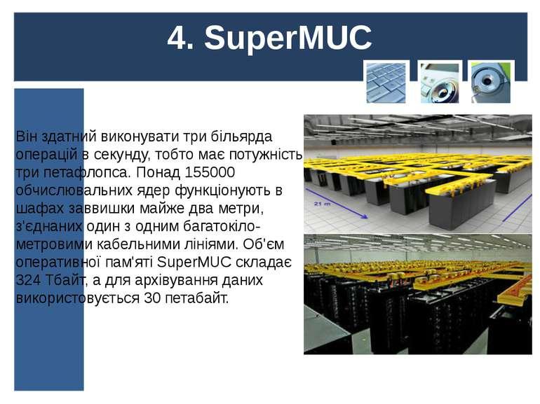 4. SuperMUC Він здатний виконувати три більярда операцій в секунду, тобто має...