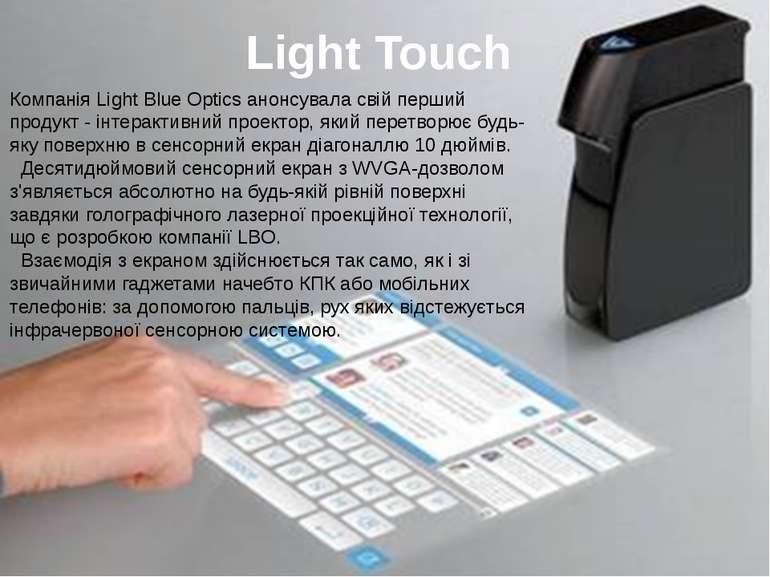 Light Touch Компанія Light Blue Optics анонсувала свій перший продукт - інтер...