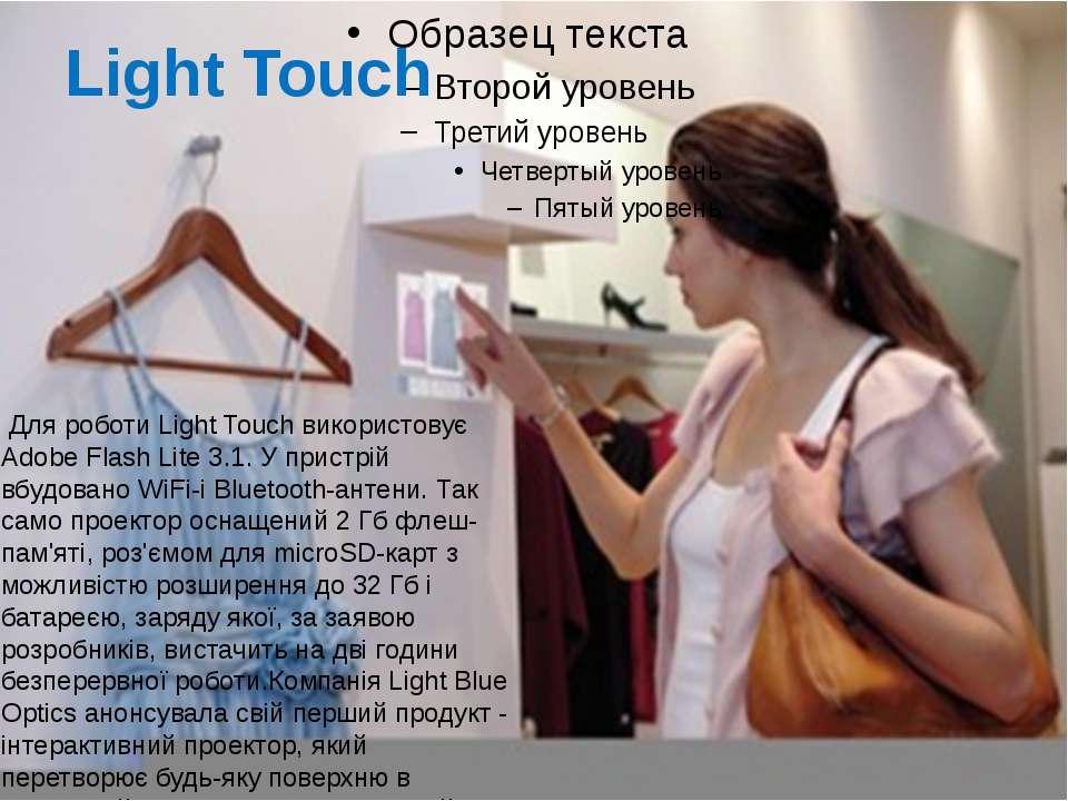 Light Touch Для роботи Light Touch використовує Adobe Flash Lite 3.1. У прист...