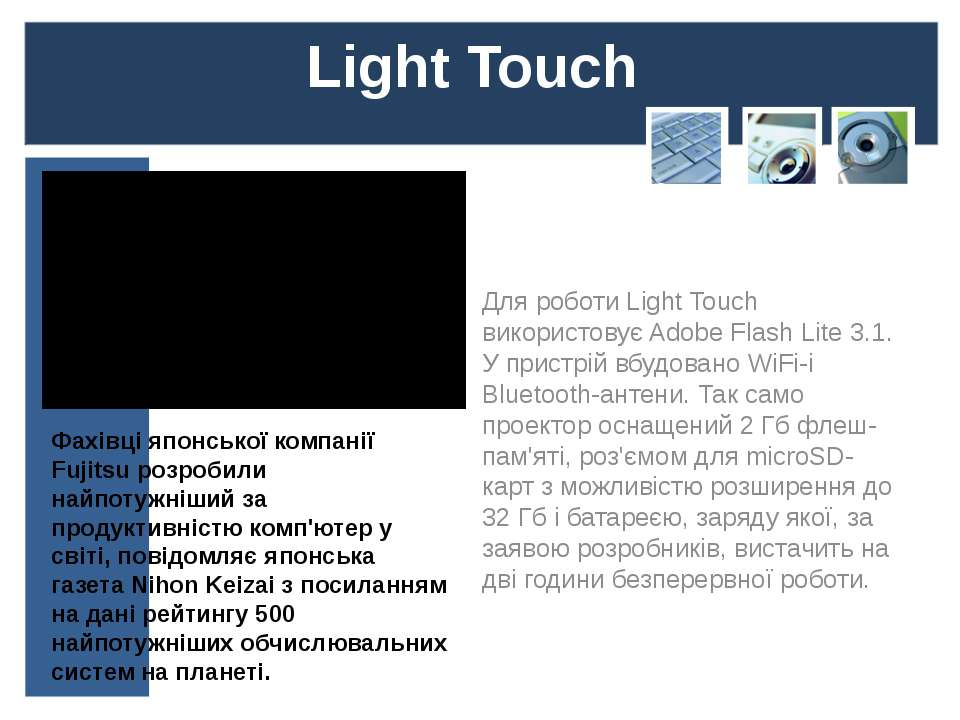 Для роботи Light Touch використовує Adobe Flash Lite 3.1. У пристрій вбудован...