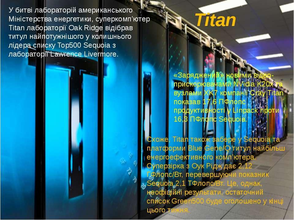 У битві лабораторій американського Міністерства енергетики, суперкомп'ютер Ti...