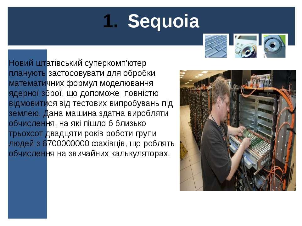 Sequoia Новий штатівський суперкомп'ютер планують застосовувати для обробки м...
