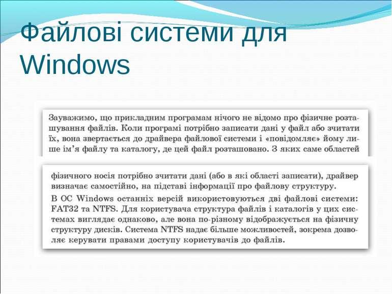Файлові системи для Windows