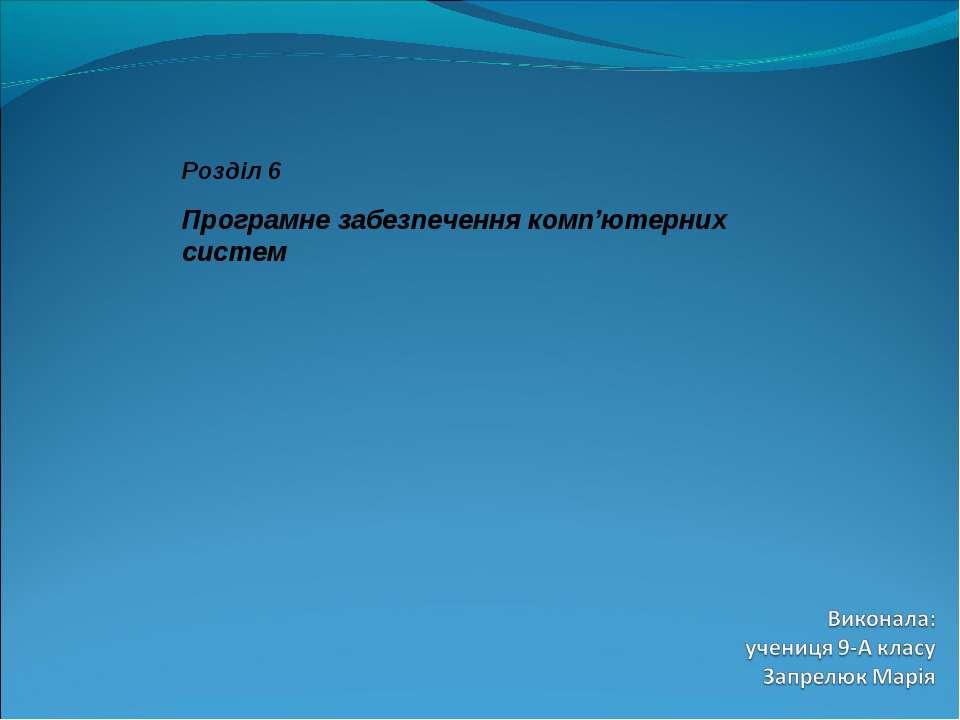 Розділ 6 Програмне забезпечення комп'ютерних систем
