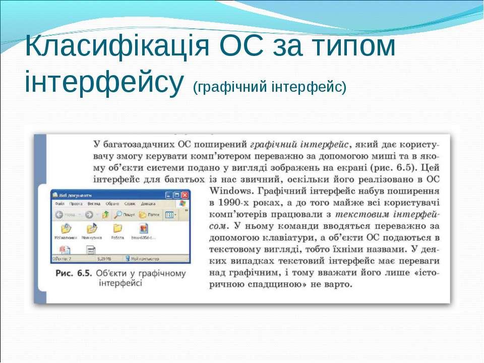 Класифікація ОС за типом інтерфейсу (графічний інтерфейс)