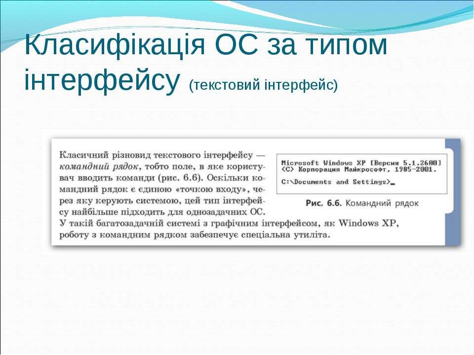 Класифікація ОС за типом інтерфейсу (текстовий інтерфейс)