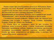 Перша згадка про село Балашівка датується 1629 роком. Назва походить від слов...