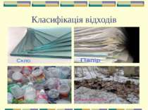 Класифікація відходів