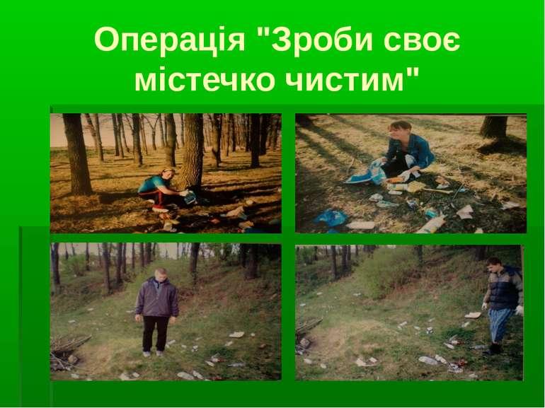 """Операція """"Зроби своє містечко чистим"""""""