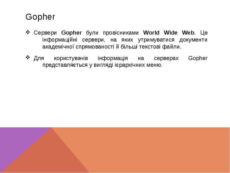 Gopher Сервери Gopher були провісниками World Wide Web. Це інформаційні серве...