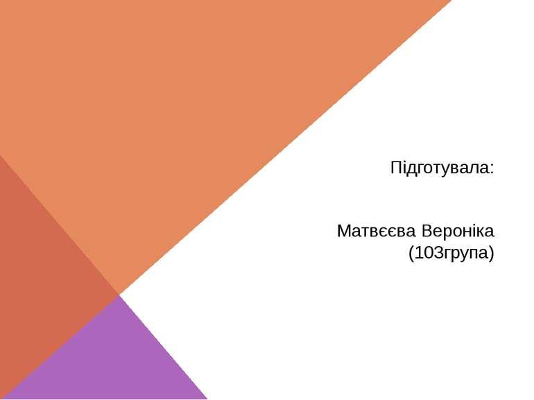 Підготувала: Матвєєва Вероніка (103група)