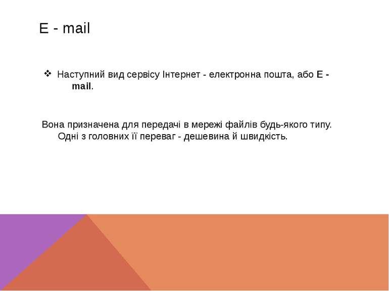 E - mail Наступний вид сервісу Інтернет - електронна пошта, або E - mail. Вон...