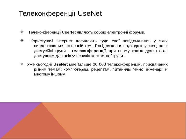 Телеконференції UseNet Телеконференції UseNet являють собою електронні форуми...