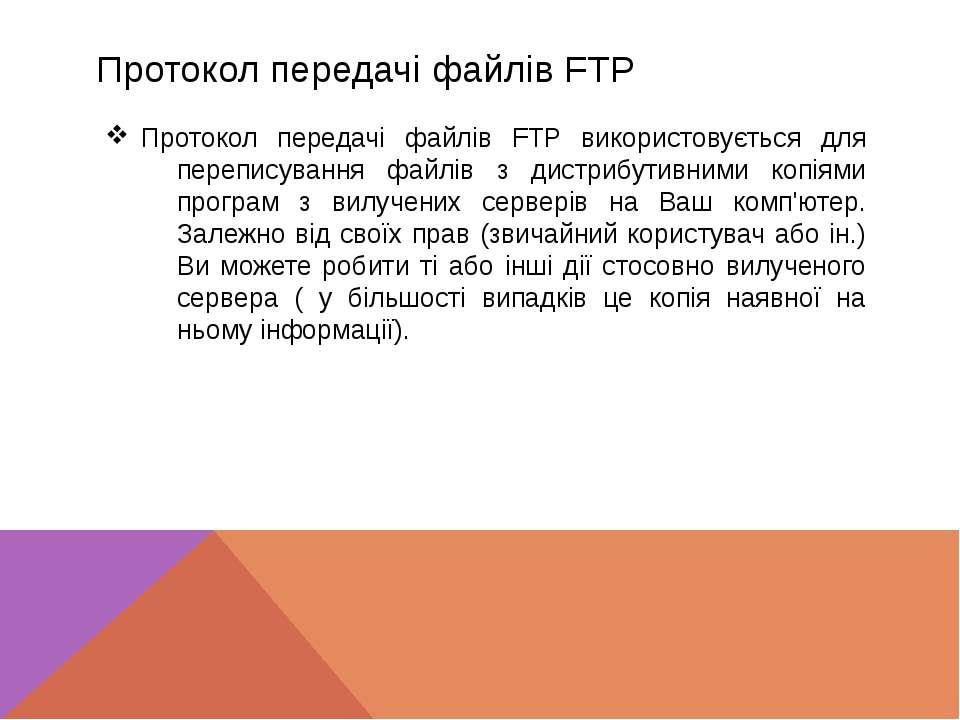 Протокол передачі файлів FTP Протокол передачі файлів FTP використовується дл...