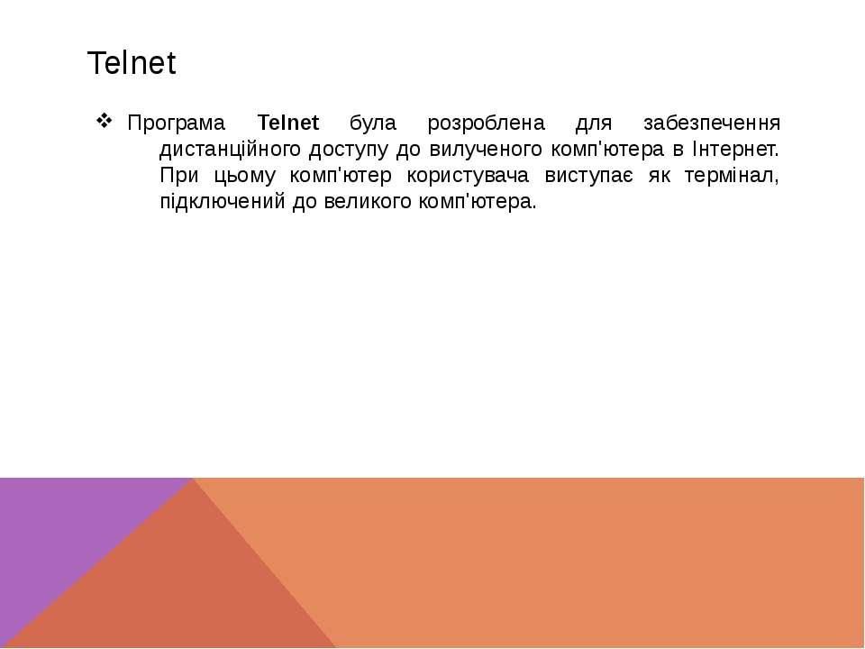 Telnet Програма Telnet була розроблена для забезпечення дистанційного доступу...
