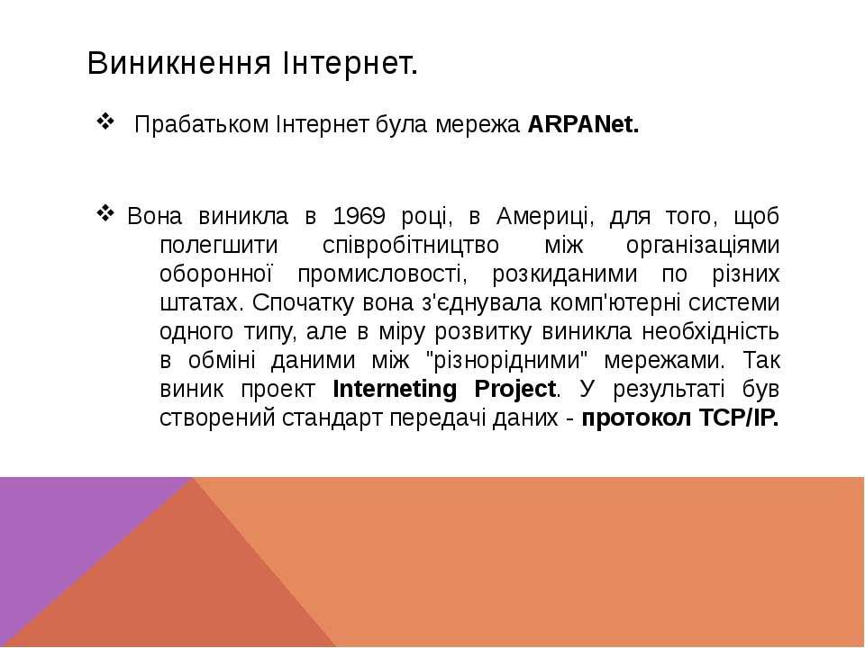 Виникнення Інтернет. Прабатьком Інтернет була мережа ARPANet. Вона виникла в ...