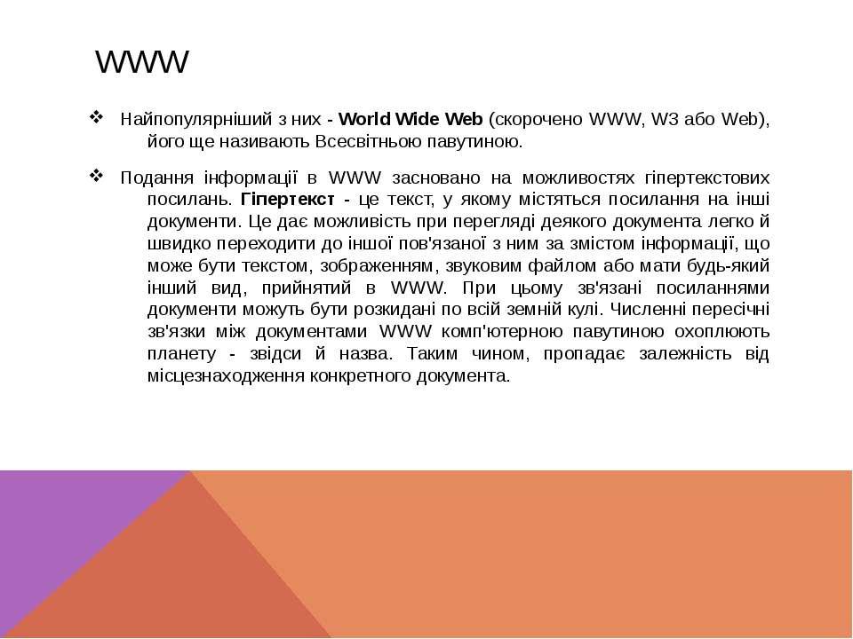 WWW Найпопулярніший з них - World Wide Web (скорочено WWW, W3 або Web), його ...