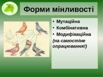 Форми мінливості Мутаційна Комбінативна Модифікаційна (на самостіне опрацюван...