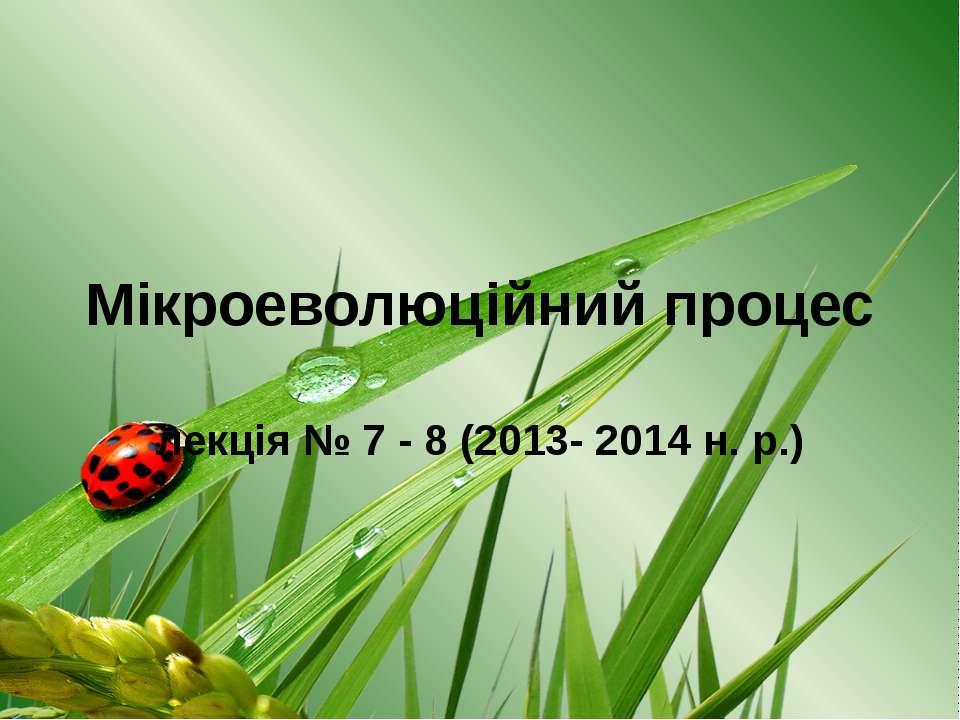 Мікроеволюційний процес лекція № 7 - 8 (2013- 2014 н. р.)