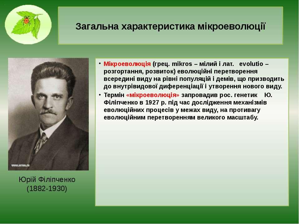 Загальна характеристика мікроеволюції Мікроеволюція (грец. mikros – мілий і л...