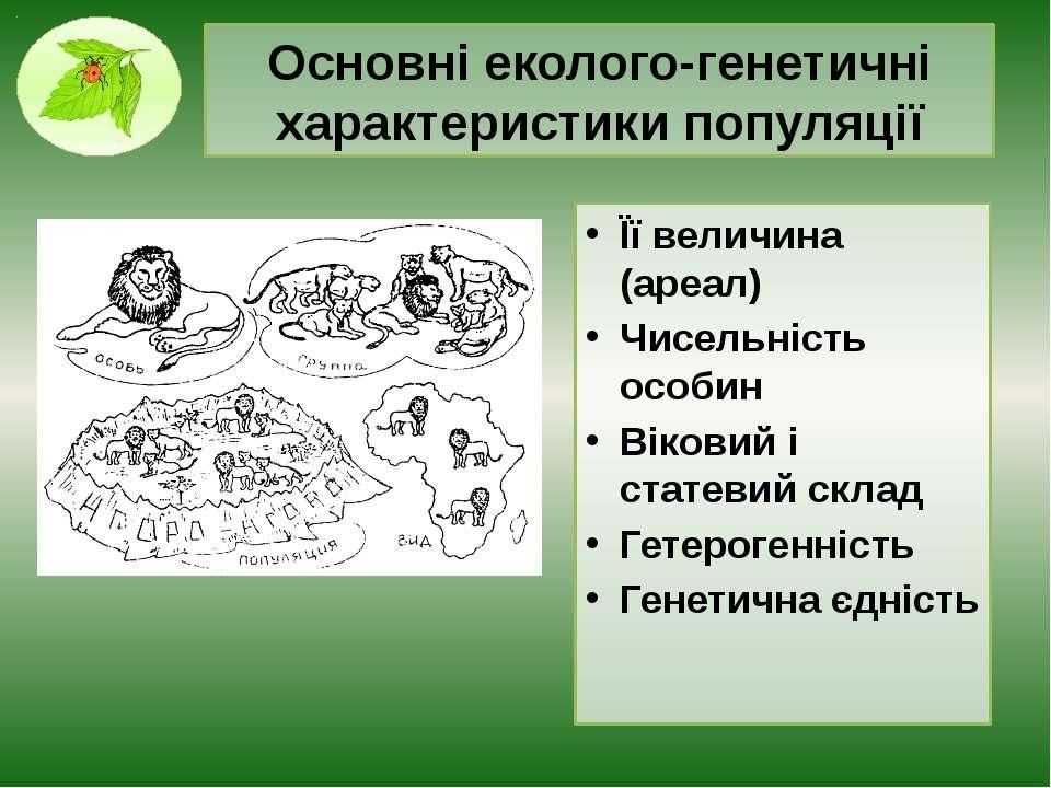 Основні еколого-генетичні характеристики популяції Її величина (ареал) Чисель...