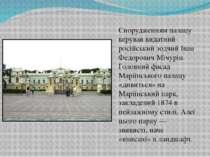 Спорудженням палацу керував видатний російський зодчий Іван Федорович Мічурін...