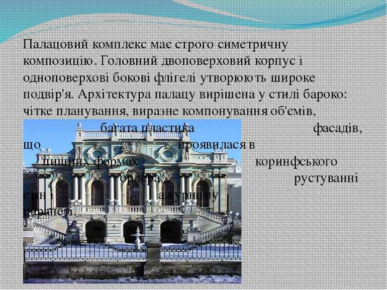 Палацовий комплекс має строго симетричну композицію. Головний двоповерховий к...