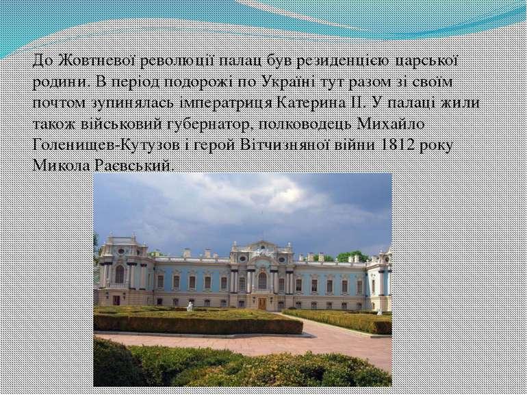 До Жовтневої революції палац був резиденцією царської родини. В період подоро...