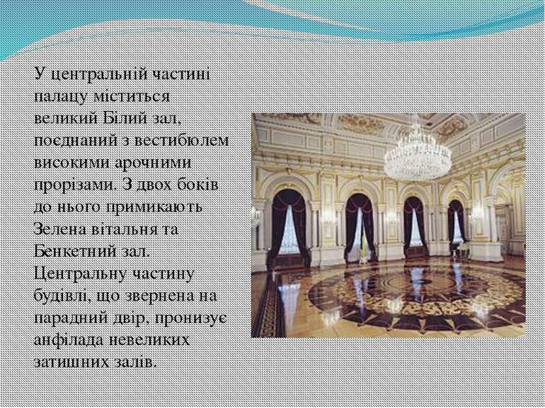 У центральній частині палацу міститься великий Білий зал, поєднаний з вестибю...