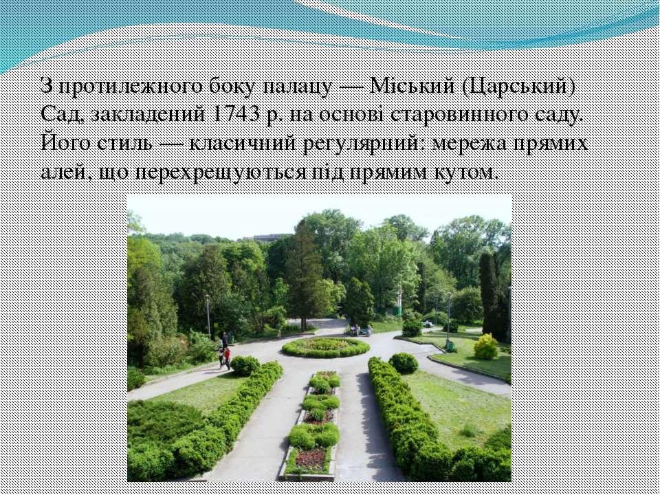 З протилежного боку палацу— Міський (Царський) Сад, закладений 1743р. на ос...