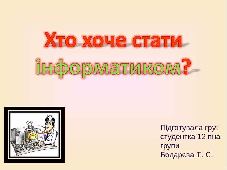 Підготувала гру: студентка 12 пна групи Бодарєва Т. С.