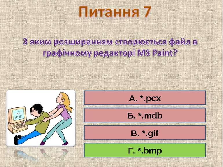 А. *.pcx Б. *.mdb В. *.gif Г. *.bmp Г. *.bmp