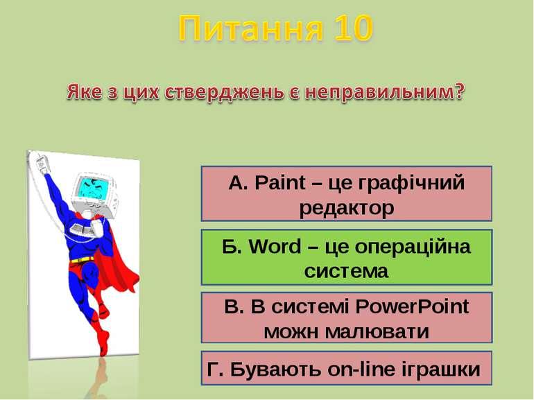 А. Paint – це графічний редактор Б. Word – це операційна система В. В системі...