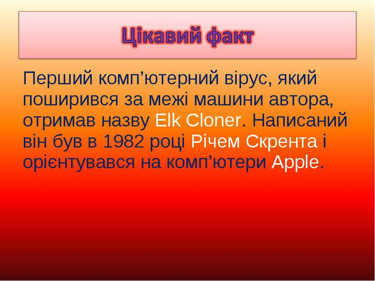 Перший комп'ютерний вірус, який поширився за межі машини автора, отримав назв...