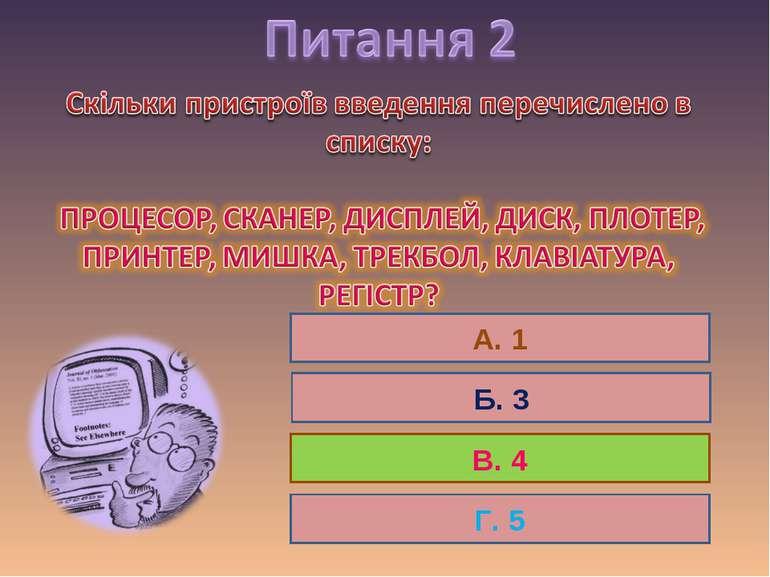 А. 1 Б. 3 В. 4 Г. 5 В. 4