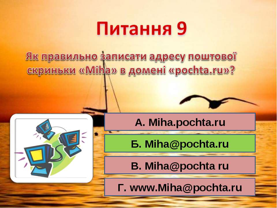 А. Miha.pochta.ru Б. Miha@pochta.ru В. Miha@pochta ru Г. www.Miha@pochta.ru Б...