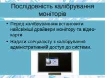 Послідовність калібрування моніторів Перед калібруванням встановити найсвіжіш...